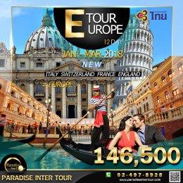 ทัวร์ยุโรป 4 ประเทศ : อิตาลี ฝรั่งเศส สวิตฯ อังกฤษ