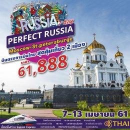 ทัวร์รัสเซีย : Perfect Russia