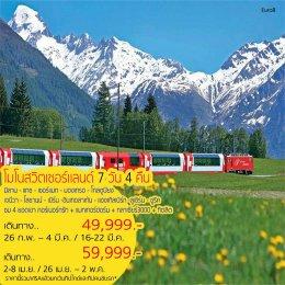 ทัวร์ยุโรป : โมโน สวิตเซอร์แลนด์