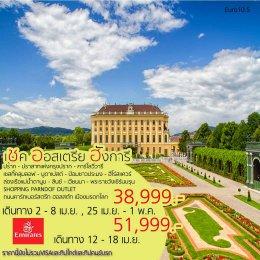 ทัวร์ยุโรป : เช็ก –  ออสเตรีย - ฮังการี
