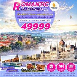 ทัวร์ยุโรป : Romantic East Europe