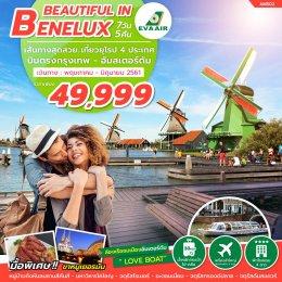 ทัวร์ยุโรป : Beautiful in Benelux
