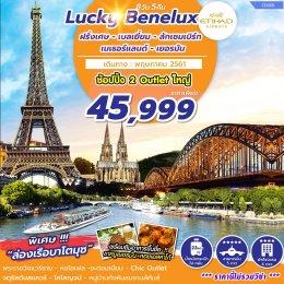 ทัวร์ยุโรป : Lucky Benelux