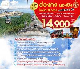 ทัวร์ฮ่องกง : ฮ่องกง นองปิง ไหว้พระดัง 5 วัด (RJ)