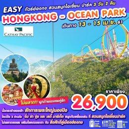 ทัวร์ฮ่องกง : EASY ฮ่องกง - สวนสนุกโอเชียน ปาร์ค 3D2N (CX)