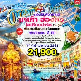 ทัวร์ฮ่องกง : มาเก๊า  ฮ่องกง โอเชี่ยนปาร์ค 3 วัน 2 คืน FD