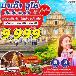 ทัวร์ฮ่องกง : ชม ช้อป ชิม ที่...มาเก๊า-ฮ่องกง 4วัน 3คืน (FD)