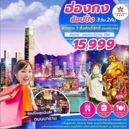 ทัวร์ฮ่องกง : เที่ยวฮ่องกง ช้อปปิ้งจุใจ
