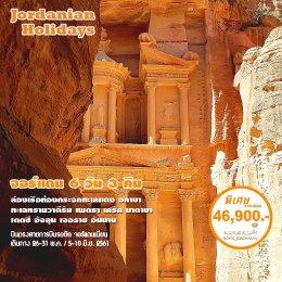 ทัวร์จอร์แดน : Jordanian Holiday