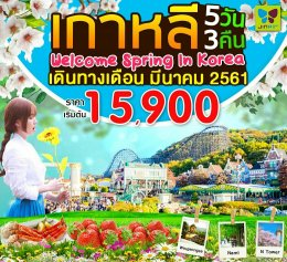ทัวร์เกาหลี : Welcome Spring In Korea