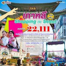 ทัวร์เกาหลี : Shopping in Seoul