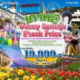 ทัวร์เกาหลี : Funny Springs Shock Price