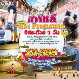 ทัวร์เกาหลี : โปรโมชั่นสุดฮอตมีเที่ยวอิสระ1วันเต็ม!