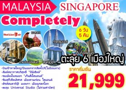 Completely Malaysia - Singapore
