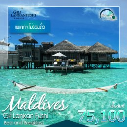 ทัวร์มัลดีฟส์ : GILI LANKANFUSHI MALDIVES (ไม่รวมตั๋ว)