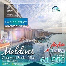 ทัวร์มัลดีฟส์: Club Med Finolhu Villa Songkran Festival (FD,UL)