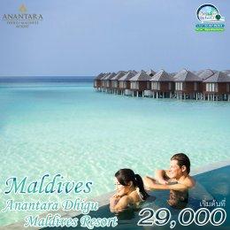 ทัวร์มัลดีฟส์ :Anantara Dhigu Maldives Resort (ไม่รวมตั๋ว)