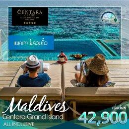 ทัวร์มัลดีฟส์: Centara Grand Island Resort & Spa (ไม่รวมตั๋ว)