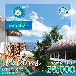 ทัวร์มัลดีฟส์ : Dreamland The Unique Sea Resort & Spa