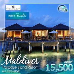 ทัวร์มัลดีฟส์ : Paradise Island Resort & Spa (ราคาไม่รวมตั๋วเครื่องบิน)