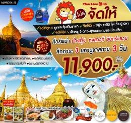 ทัวร์พม่า: พม่า ย่างกุ้ง หงสา สิเรียม อินแขวน พัก4ดาว (SL)