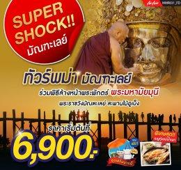 ทัวร์พม่า : super shock!! พม่า มัณฑะเลย์ อมรปุระ