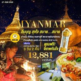ทัวร์พม่า : พม่า อิ่มบุญ สุขใจ สบาย...สบาย ย่างกุ้ง 3D2N (DD)