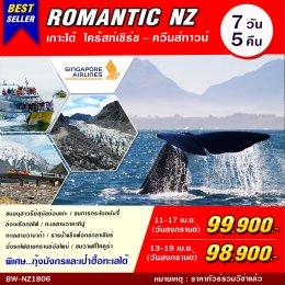 ทัวร์นิวซีแลนด์ : เกาะใต้สุดโรแมนติก