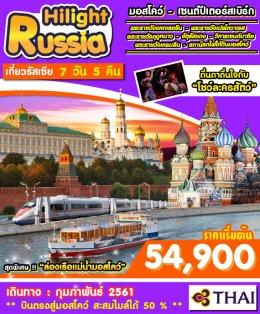 ทัวร์รัสเซีย : ไฮไลท์...รัสเซีย