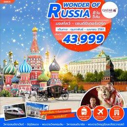 ทัวร์รัสเซีย : มอสโคว์ - เซนต์ปีเตอร์เบิร์ก