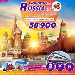 ทัวร์รัสเซีย : มหัศจรรย์รัสเซีย(สงกรานต์)
