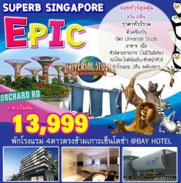 ทัวร์สิงคโปร์ : SUPERB SINGAPORE EPIC