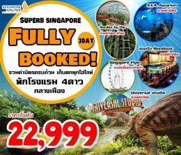 ทัวร์สิงคโปร์ : SUPERB SINGAPORE FULLY BOOKED!!