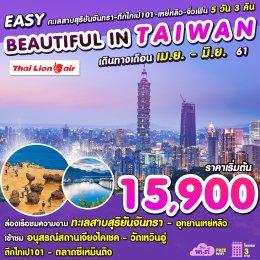 ทัวร์ไต้หวัน : ไต้หวัน EASY BEAUTIFUL  5D3N BY SL