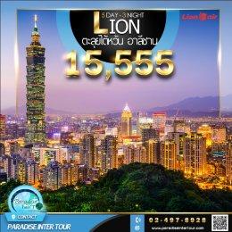 ทัวร์ไต้หวัน : Lion ตะลุยไต้หวันอาลีซาน 5D3N (SL)