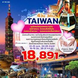 ทัวร์ไต้หวัน : TAIWAN  สบาย เพลินใจ ไฮไลท์ไทเป (CI)