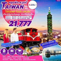 ทัวร์ไต้หวัน : หยุดพัก..หยุดที่ TAIWAN 4D3N  (CI)