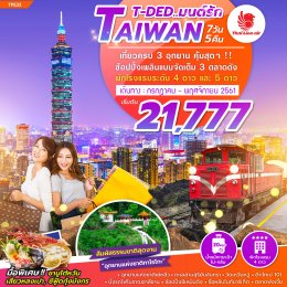 T-DED มนต์รัก TAIWAN 7D5N BY SL