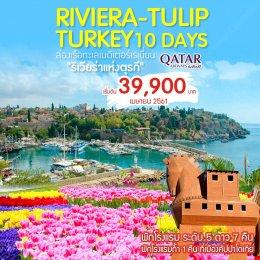 ทัวร์ตุรกี : เที่ยววิ้งๆที่ตุรกี ริเวียร่า ทิวลิป