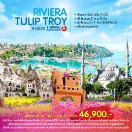 ทัวร์ตุรกี : RIVIERA TULIP TROY