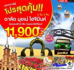 ทัวร์เวียดนาม : โปรสุดคุ้ม ดาลัด มุยเน่ โฮจิมินห์ (VJ)
