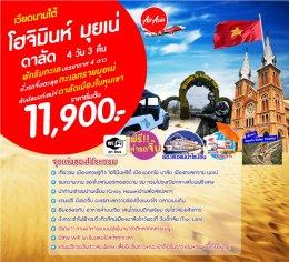 ทัวร์เวียดนาม : ซินจ่าว...เวียดนาม4วัน 3คืน (FD)