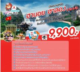 ทัวร์เวียดนาม : นองนอยย...เมืองฮานอย-เวียดนามเหนือ3วัน 2คืน(SL)
