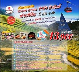 ทัวร์เวียดนาม : ฮานอย ฮาลอง ซานปา นิงบิงห์ ฟานซิปัน