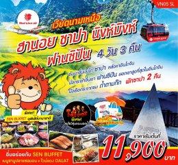 ทัวร์เวียดนาม : สิงห์บุก!!! ...ฮานอย ซาปา นิงห์บิงก์ 4วัน 3คืน (SL)
