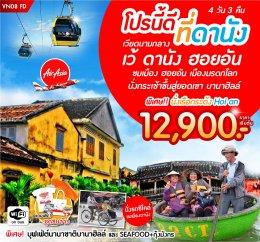 ทัวร์เวียดนาม : โปรนี้ดีที่ดานัง^^ 4วัน 3คืน (FD)