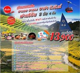 ทัวร์เวียดนาม : ซินจ่าว ซินจ่าว....5ดาวเวียดนาม 5วัน 4คืน(FD)