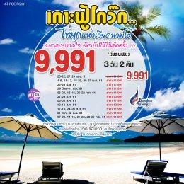 ทัวร์เวียดนาม : เกาะฟู้โกว๊ก..ไข่มุกแห่งเวียดนามใต้ (PG)