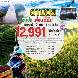 ทัวร์เวียดนาม : เวียดนามเหนือ ฮานอย ซาปา (Fansipan)