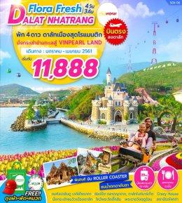 ทัวร์เวียดนาม : เมืองดาลัทสุดโรแมนติก นั่งกระเช้าข้ามทะเลสู่วินเพิร์ล แลนด์ (VZ)